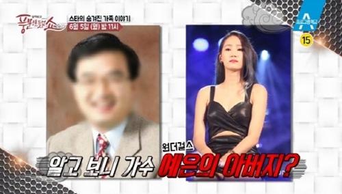 韩女团成员遭父亲利用 骗走1.2亿无力偿还