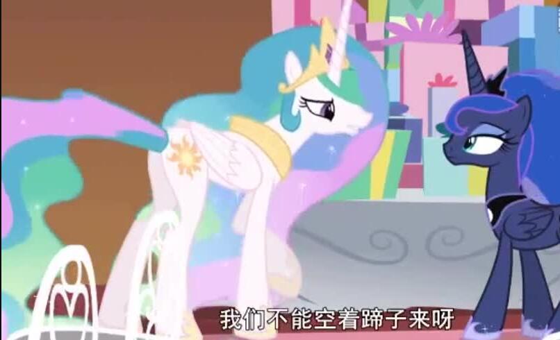《小马宝莉》宇宙公主和月亮公主闹矛盾