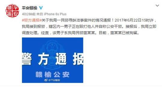 """江苏一警察路边虐打老妇 声称将她""""绳之以法"""""""