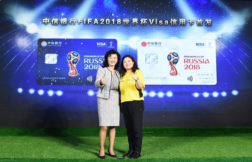 中信银行携手Visa首发FIFA 2018世界杯信用卡
