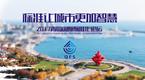 2017青岛国际标准化论坛