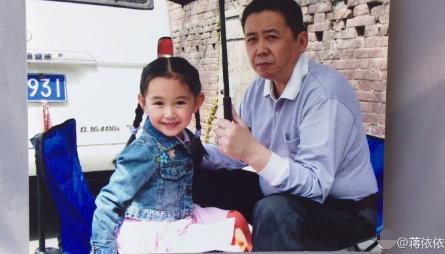 蒋依依晒与父亲合照
