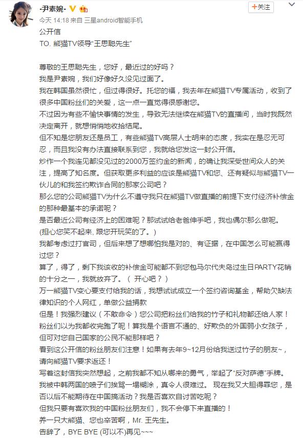 韩国主播尹素婉致信王思聪:从未见过2千万签约金