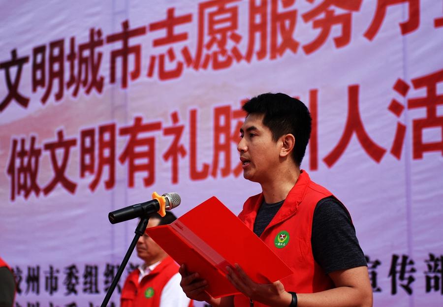 青岛胶州启动创建全国文明城市志愿服务月活动