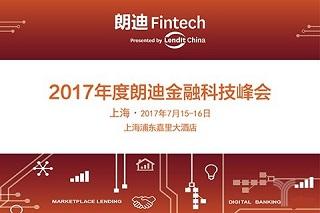 2017中国朗迪峰会介绍