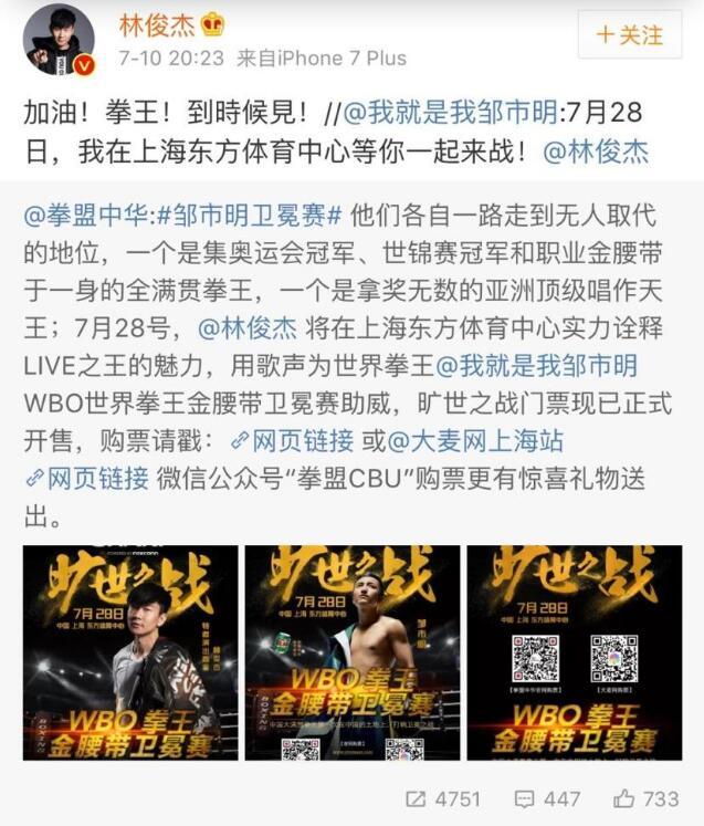 林俊杰助阵邹市明卫冕战 网友:这是要唱《KO》