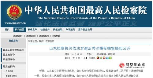 山东省文物局原局长谢治秀(正厅级)被提起公诉