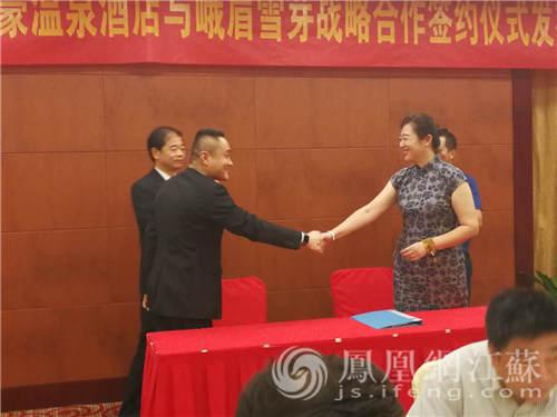 峨眉雪芽与南京绿地御豪温泉酒店战略合作正式启动