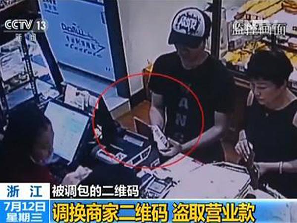 """男子调包十余家小店二维码 """"躺着收钱""""时被刑拘"""