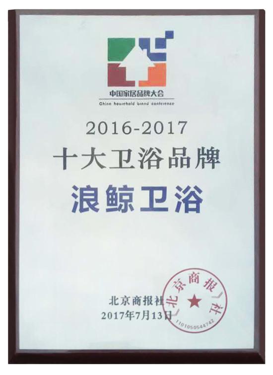 """浪鲸卫浴荣获""""十大卫浴品牌"""""""