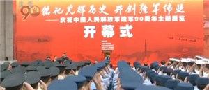 中国人民解放军建军90周年主题展览开幕