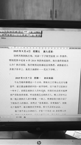 法官与老赖斗智5年 源于一起金融借款纠纷