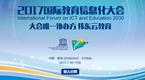 2017国际教育信息化大会