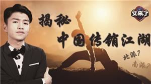 又来了:揭秘中国传销江湖 三招教你防骗