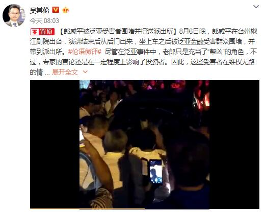 郎咸平在台州演讲 遭泛亚投资者围堵并扭送派出所