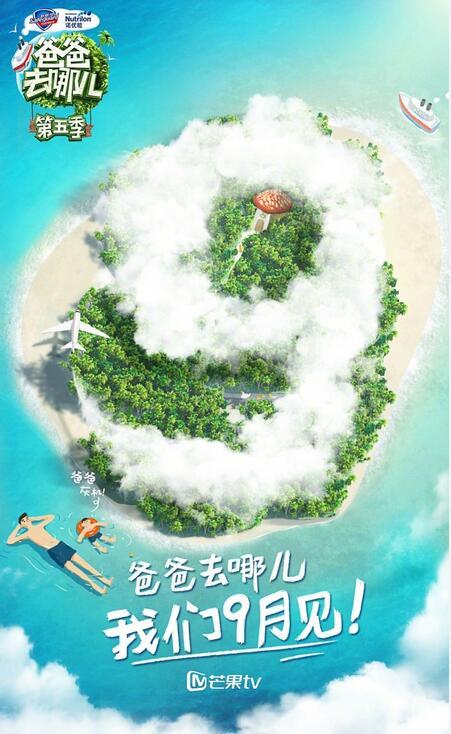 爸爸去哪儿5第五季何时播?吴京张丹峰均在嘉宾名单受邀之列