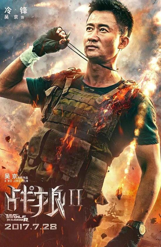 外媒:《战狼2》反映中国自信增强 与国际地位相符