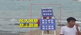两名女游客不听劝阻登礁石拍照 被卷入海中遇难