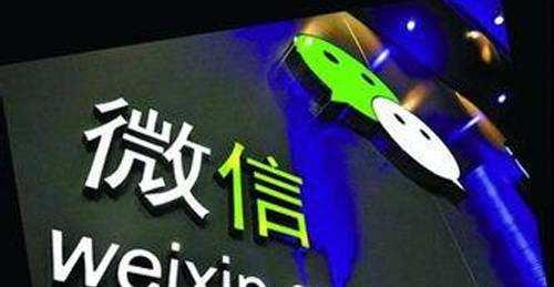 微信和WeChat合并月活跃用户数达到9.63亿