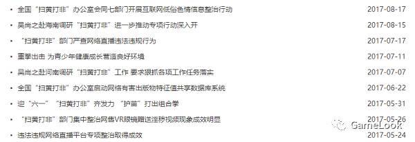 七部委联手扫黄打非_将严惩低俗网游色情营销