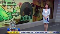 枣庄:涉文物犯罪A级通缉令逃犯孟超投案自首