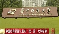 """中国教育部否认发布""""双一流""""大学名单"""