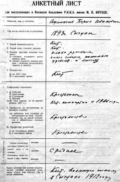 刘伯承在伏龙芝军事学院:没有评语的将军级学