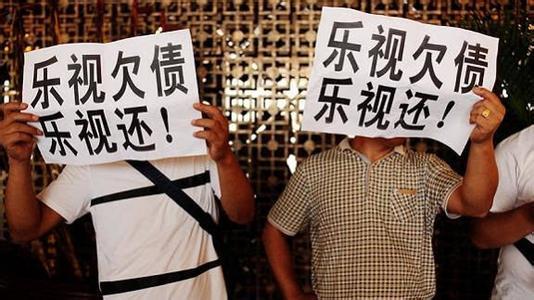 乐视一年内被起诉追讨16亿多元 乐视致新被诉15起合同纠纷