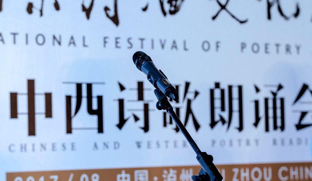 国际诗酒文化大会 朗诵现场
