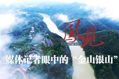 """凤见第109期:媒体记者眼中的""""金山银山"""""""