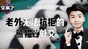 又来了:我国靠熊猫敛财?BBC被这样怼了
