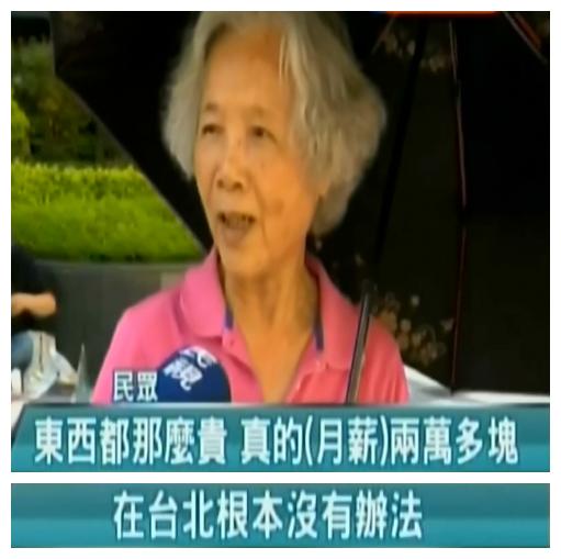 林全卸任前拍板涨工资_台湾网友:还是一样吃土!