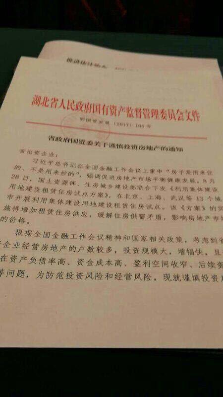 湖北国资委要求省出资企业暂停对房地产新增投资