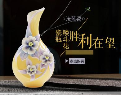 法蓝瓷 《胜利在望》耧斗花瓷瓶