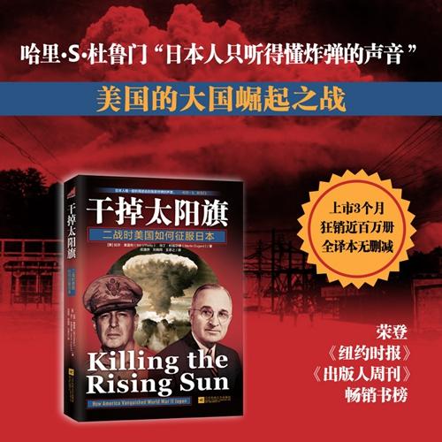 干掉太阳旗:一本正视日军在南京暴行的书成了美国畅销书