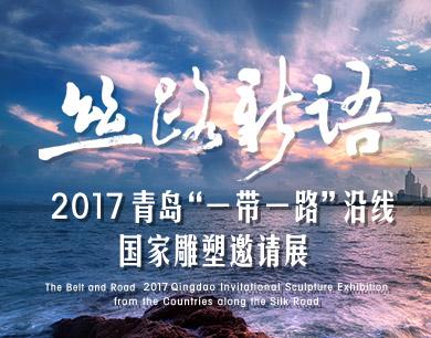 """2017青岛""""一带一路""""沿线国家雕塑邀请展"""