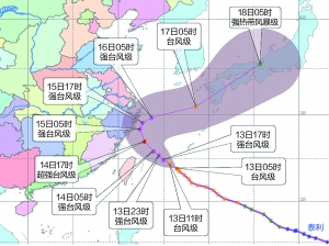 """中央气象台:台风""""泰利""""或不在中国登陆 拐向日本"""
