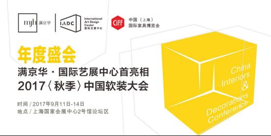 直击2017中国软装大会,iADC国际艺展中心成最大看