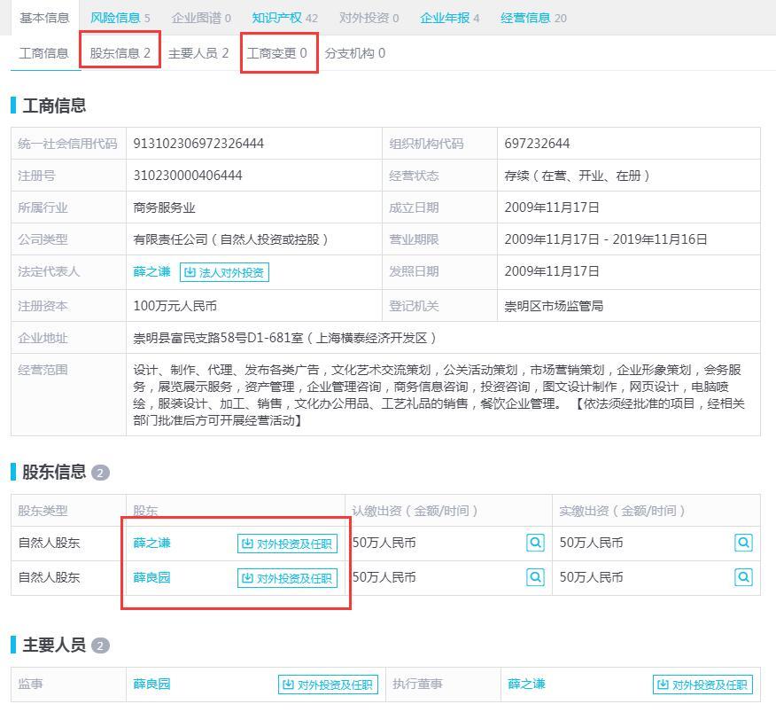 李雨桐被曝并未占有UUJULY股份 仅为薛之谦网店模特
