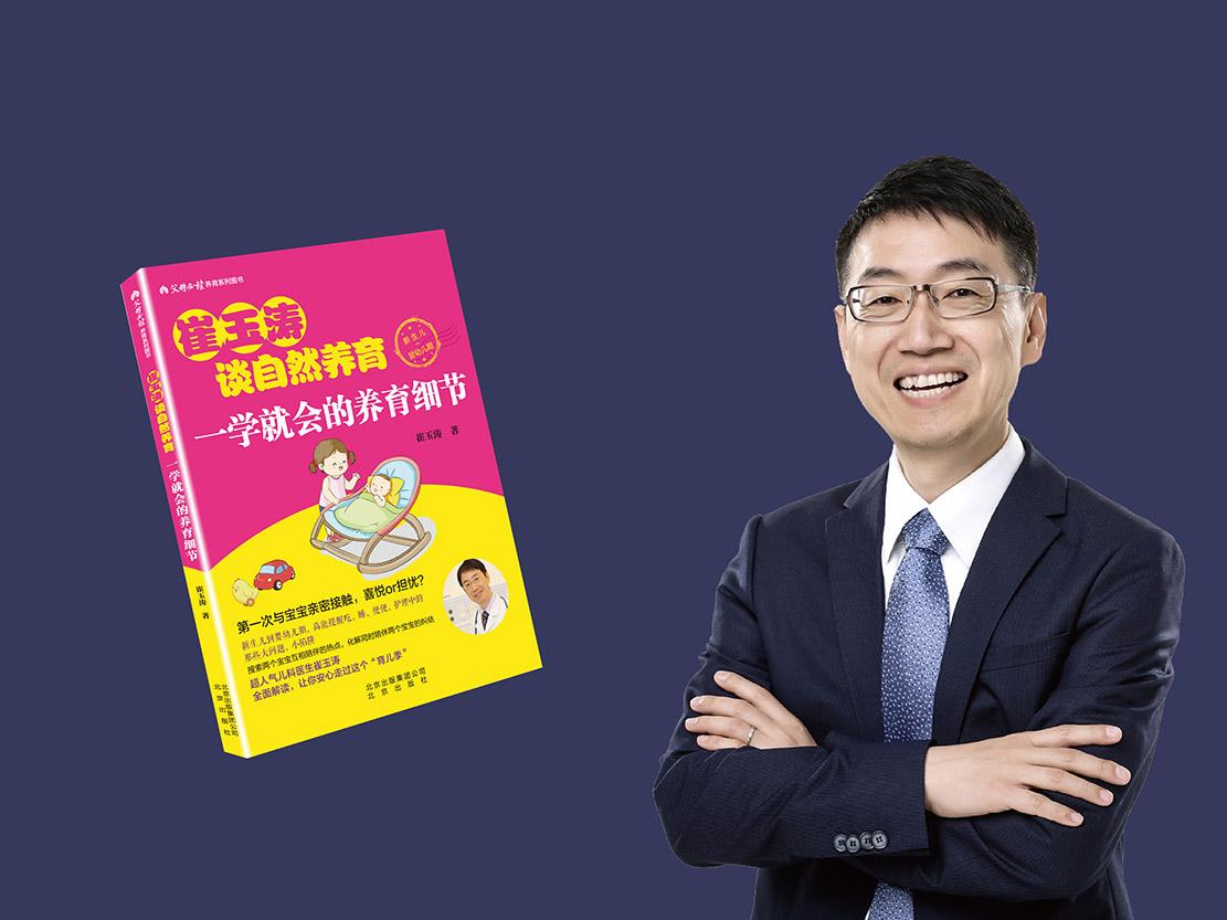 新书速递:《崔玉涛谈自然养育 一学就会的养育