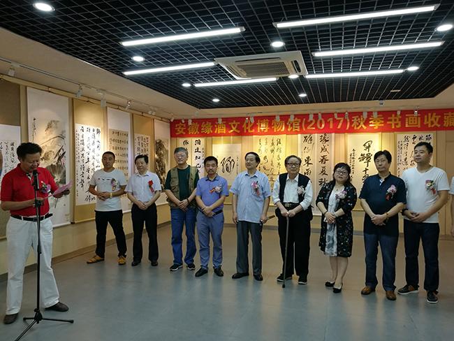 安徽缘酒文化博物馆2017秋季书画收藏展在合肥举行