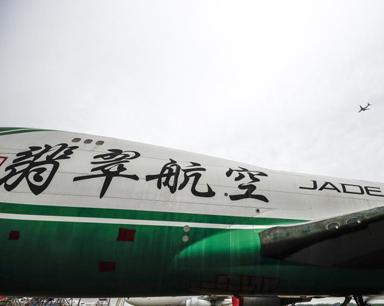 全球首次!三架波音747-400货机网上拍卖