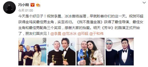冯小刚二度获金鸡最佳导演奖 发文祝福范冰冰