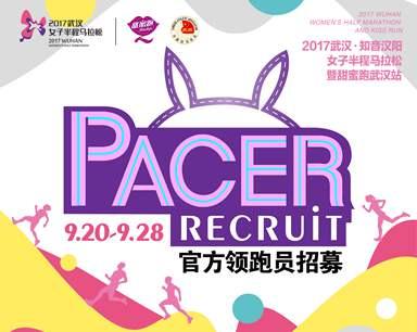 2017武汉女子半程马拉松官方领跑员招募