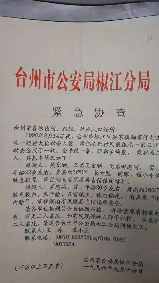 猫奴、技术总监…浙江破的21年前命案比电视剧精彩