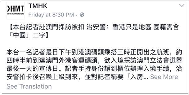 """香港记者赴澳门采访 国籍一栏填""""香港""""被遣返(图)"""