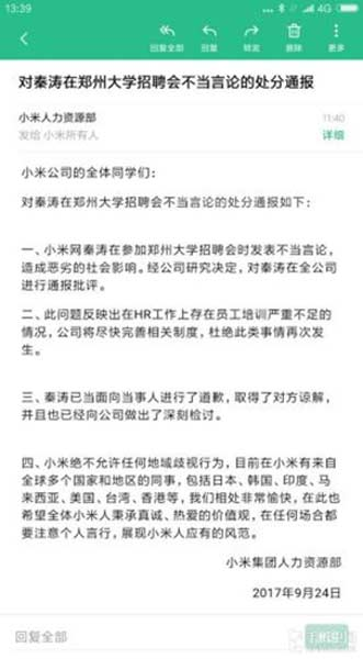 兰台说史从小米不招日语专业弟子看中国对日投资史(责编保举:初中数学zsjyx.com)