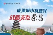 成渝城市群新兴战略支点——荣昌