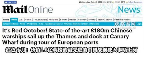 中国海军首次造访伦敦 英国媒体百感交集