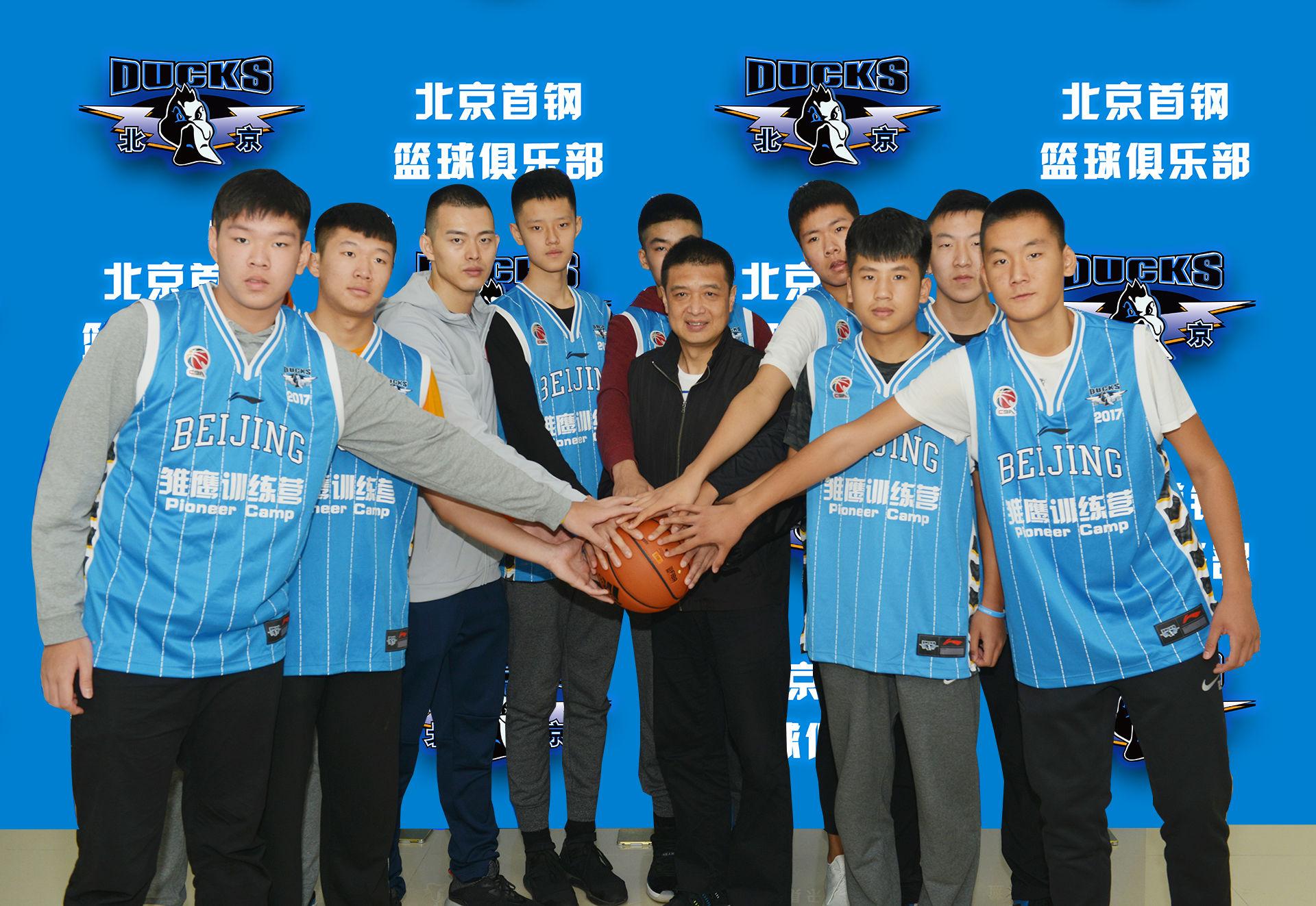 北京首钢篮球雏鹰计划首批学员今出征赴美